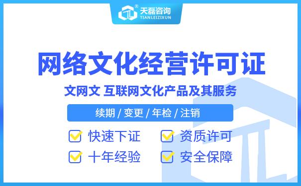 申请办理海南直播文网文许可证必须具有那些标准